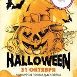 Хэллоуин в кафе-баре «Отдых»