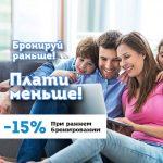 Скидка 15% по программе «Активное долголетие»