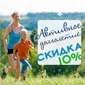 Скидка 10% по программе «Активное долголетие»