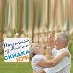 «Долгожданные Выходные» Скидка 50%