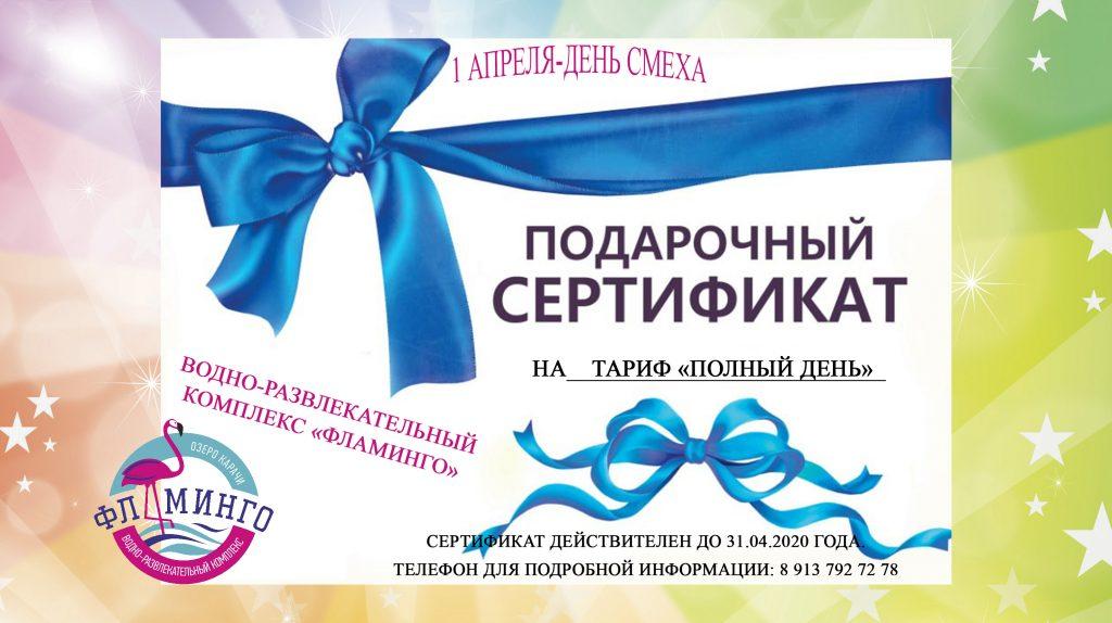 1 апреля – Розыгрыш подарочных сертификатов в Аквапарк!