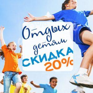 РОДИТЕЛЯМ НА ЗАМЕТКУ - СКИДКА 20% ДЛЯ ДЕТЕЙ!