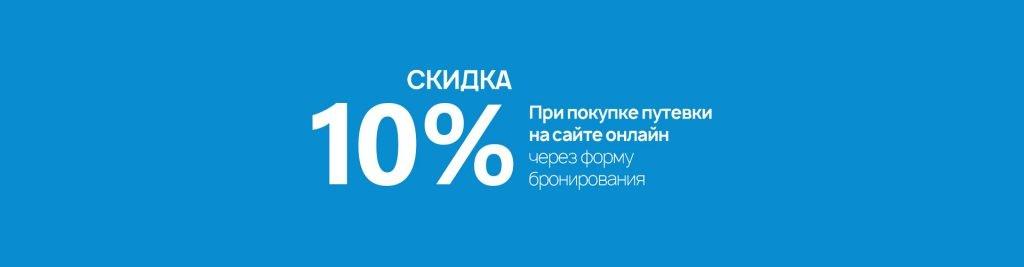 ПОДАРОК ДЛЯ ВСЕХ! БРОНИРУЙ НА САЙТЕ СО СКИДКОЙ 10 %.