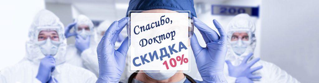Спасибо доктор скидка 10%