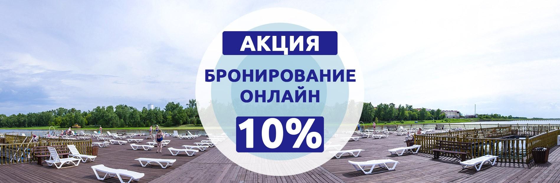 Дарим скидку 10% онлайн