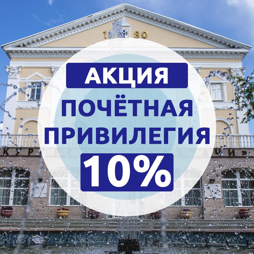 Скидка 10% льготным категориям граждан!