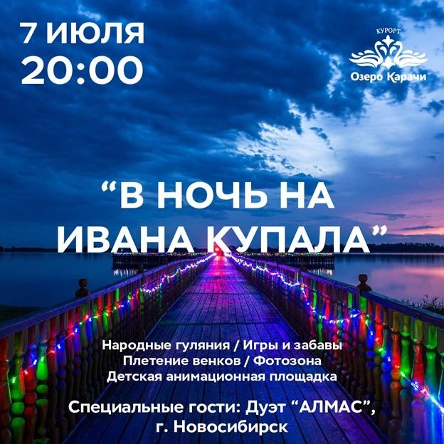 В ночь на Ивана Купала